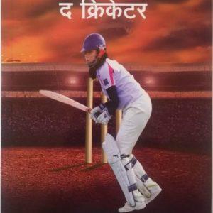 शी द क्रिकेटर (paperback-Hindi version)